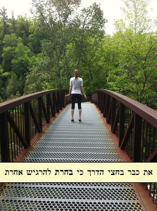 אישה על גשר בחצי הדרך,הפוסט של מתי כהן